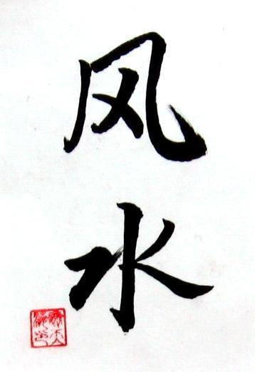 Chinese Symbols For Feng Shui Calligraphy Painting