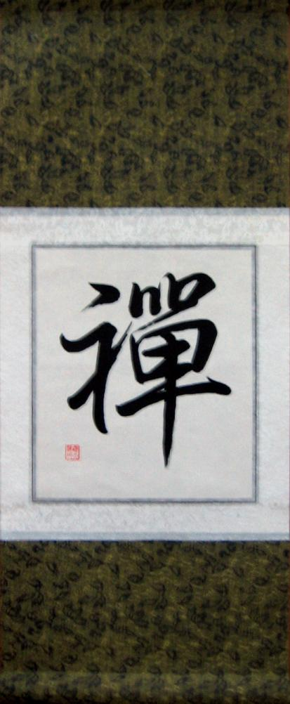 Chinese Character for Zen Feng Shui Calligraphy Scroll Painting