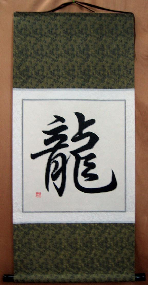 Chinese Character Dragon Feng Shui Calligraphy Scroll Painting