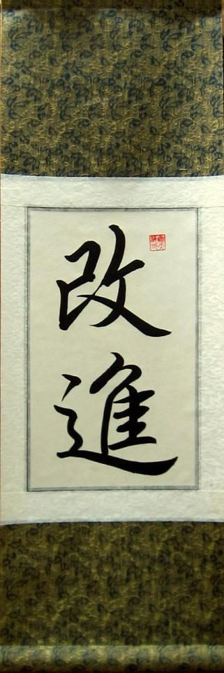 Courage to Change Chinese Feng Shui Scroll Painting