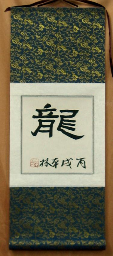 Chinese Feng Shui for Dragon Calligraphy Scroll Painting