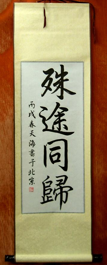 Chinese Feng Shui for Same Goal Calligraphy Scroll Painting