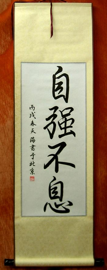Constantly Stronger Chinese Feng Shui Calligraphy Scroll