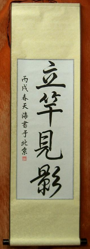Get Effect Instantly Chinese Feng Shui Calligraphy Scroll