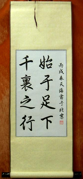 1000 Miles Journey Feng Shui Chinese Calligraphy Scroll