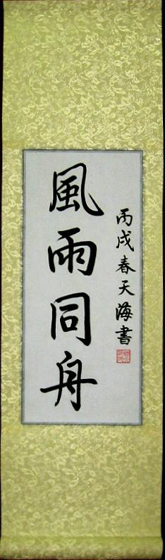 Same Boat Storm Feng Shui Calligraphy Scroll Painting
