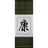 Chinese Character for Health Feng Shui Calligraphy Painting