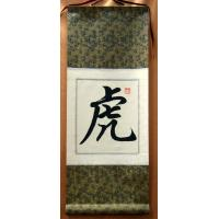 Chinese Symbol for Tiger Feng Shui Calligraphy Scroll