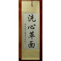 Reform Oneself Thoroughly Feng Shui Calligraphy Scroll