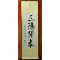 Chinese Feng Shui for Yang Energy Calligraphy Scroll